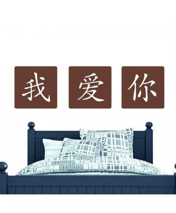 Te amo (chino)